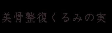 幕張本郷・海浜幕張で根本改善の整体なら「美骨整復くるみの実」 ロゴ