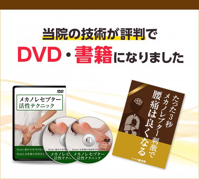 DVD書籍バナー